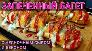 Чесночный багет с сыром Рецепт запеченного багета на завтрак с сыром и беконом