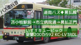 鉄道・バス走行音シリーズ