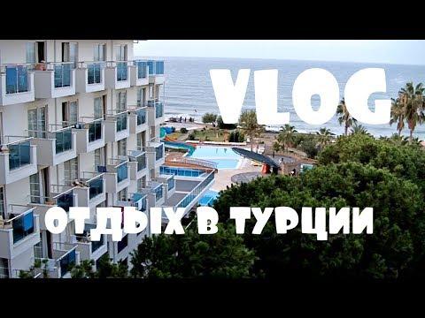 VLOG: Отдых в Турции/Отель MC Beach Park Resort Hotel & SPA 5* часть 1