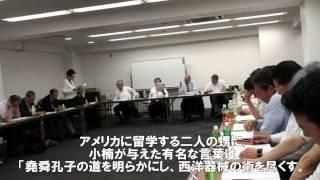 随踵塾とは、産経新聞「企業の志魂(こころ)」主筆・橘三朗が主催する...
