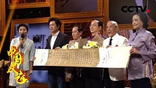 《中国文艺》 20190914 向经典致敬 本期致敬——小提琴协奏曲《梁祝》  CCTV中文国际