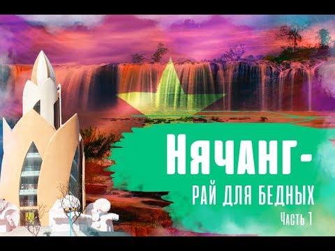 Рай для бедных город Нячанг,Аренда байка и отеля в Нячаге.Отдых в Нячанге.
