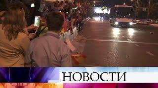 В Краснодаре сотни болельщиков встречали прибывшую на ЧМ по футболу FIFA 2018 сборную Испании.