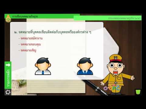 สื่อการสอนภาษาไทย ม.2 - การเขียนจดหมายกิจธุระ