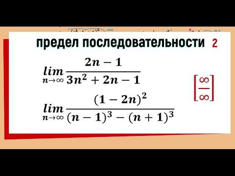 12. Вычисление пределов последовательностей ( предел с многочленами ). Примеры 3, 4.