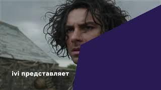 Сериал «Полдарк»