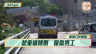 Publication Date: 2018-06-12   Video Title: 蓮塘口岸地盤起重機傾側 工人遭擊傷頭命危