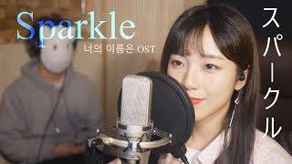안녕하세요 여러분     이번 노래는 너의 이름은 OST의 'Sparkle'이에요...