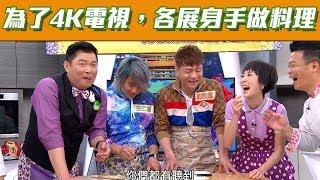 【型男大主廚】主持人搶4K電視!各家好手使出渾身解數啦!
