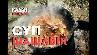 СУП-ШАШЛЫК В КАЗАНЕ НА КОСТРЕ