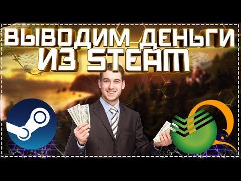 Можно ли выводить деньги с steam