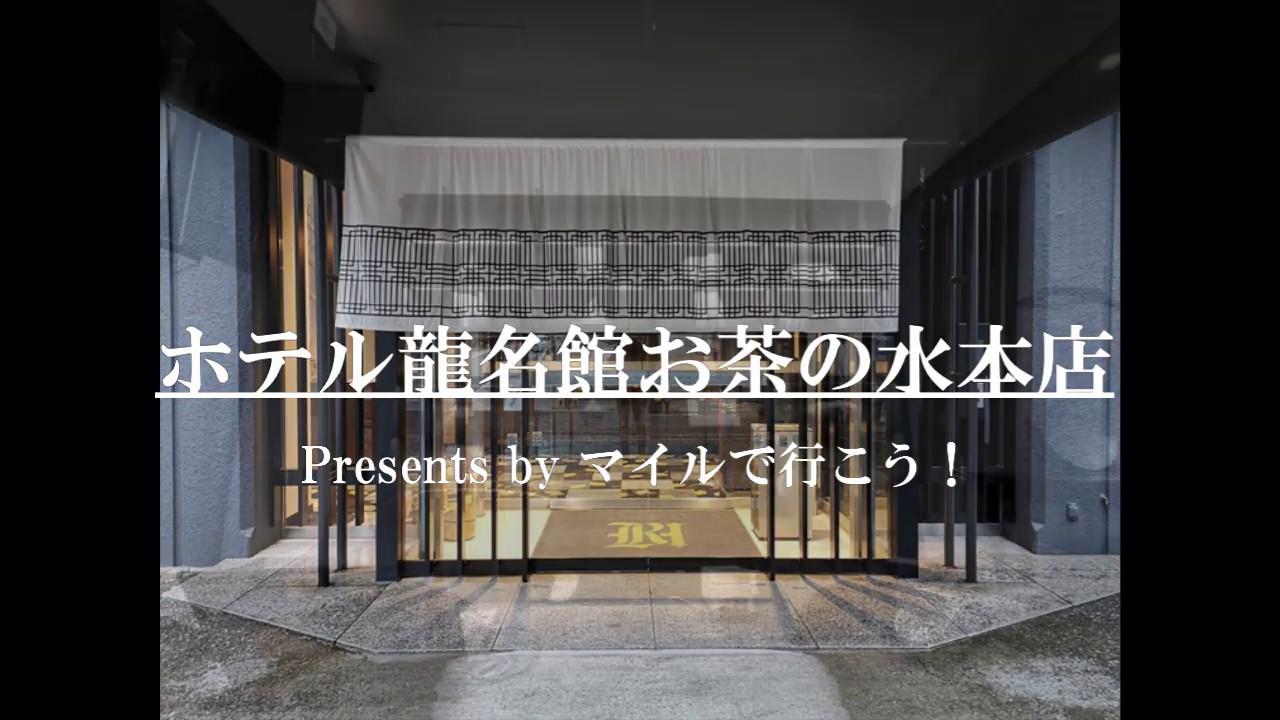 ホテル 龍 名 館 お茶の水 本店
