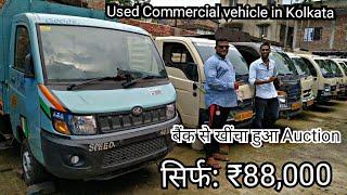 Chota Hathi Tata Ace, Mahindra Supro, Bolero Pickup, Ashok Leyland | Used Commercial Vechile