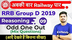 1:30 PM - RRB Group D 2019 | Reasoning by Hitesh Sir | Odd One Out (Mix Questions)