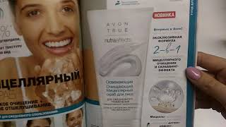 Avon Эйвон Каталог 22019 Обзор новинок.