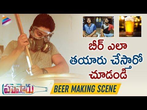 Husharu Movie BEER MAKING Scene | Priya Vadlamani | 2019 Latest Telugu Movies | Telugu FilmNagar