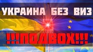 видео Безвизовый режим: как это работает в Молдове и Боснии