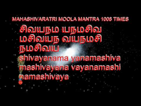 MAHA SHIVA RATRI MANTRAS-(TAMIL /ENGLISH)- by sdrrj