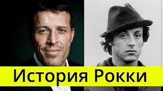 Скачать Энтони Роббинс рассказывает о Сильвестре Сталлоне