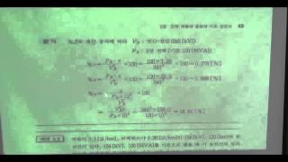 390 발송배전 기본반(전력계통공학 2장 전력계통의 표…