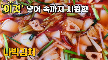 알토란 ♡나박김치 맛있게 담는법♡ / 속이 뻥 뚫리는 시원한~ 배추물김치 황금레시피 / 물김치 만들기