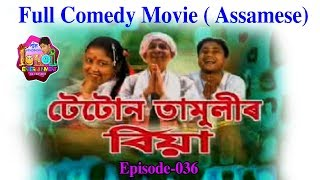 Full movie Tetun Tamulir Biya    Assamese Comedy Film