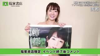 11月19日 福家書店限定 園都イベント終了後コメント 園都 検索動画 19