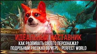 Идеальный наставник по Perfect World // Как апнуть 100? // Конкурс от PW.MAIL.RU