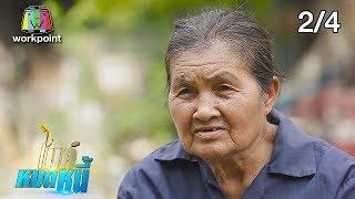 ไมค์หมดหนี้-ep-587-2-4-พี่หญิงทำงานหนักยอมเหนื่อยเพื่อพ่อและแม่-19-มิ-ย-62