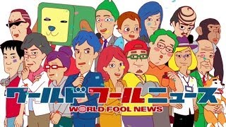 TV版ワールド フール ニュース 「新キャスターの憂鬱?」World Fool News Episode 01