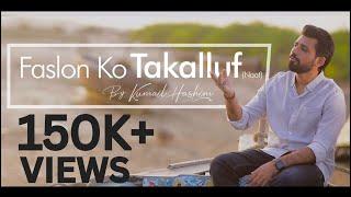 Faslon Ko Takalluf - Soulful Naat - Latest Version