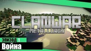 Minecraft - Clan War - Metallurgy- PVP - Война #1
