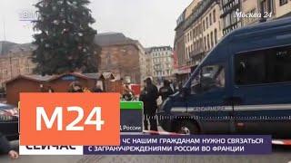 Смотреть видео МИД РФ призвал россиян проявлять осторожность во Франции - Москва 24 онлайн