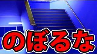 絶対に『のぼって』はいけません!!! thumbnail