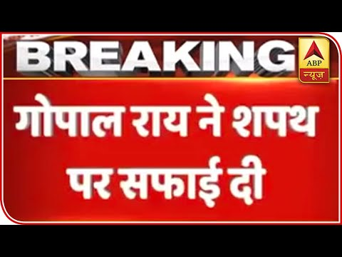 What`s Wrong In Taking Oath Of Martyrs: Gopal Rai | ABP News