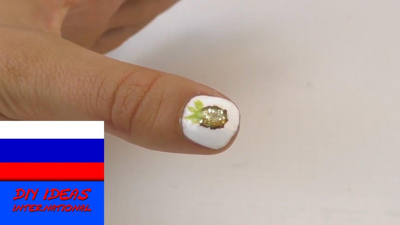 Маникюр с ананасом (24 фото): дизайн рисунка на ногтях. Как ...