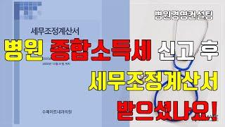 [병원상담]  병원 종합소득세 신고 후/ 세무조정계산서…