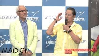 円谷プロダクションとWOWOWが共同で行う「ウルトラ三大プロジェクト」の...