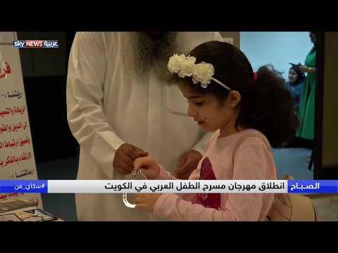 الكويت.. انطلاق مهرجان مسرح الطفل في دورته السادسة  - نشر قبل 1 ساعة