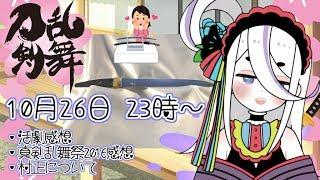 【Vtuber】刀剣乱舞雑談 #12【バーチャル審神者】