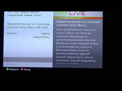 Активация кода Xbox Live Gold.