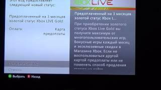 Активация кода Xbox Live Gold.(, 2014-08-22T13:43:26.000Z)