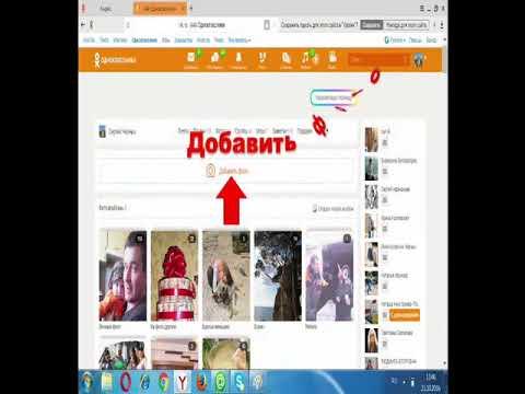 Для начинающих. Социальная сеть Одноклассники