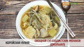 Корейская кухня: Овощной суп буддистских монахов (Джольбап)