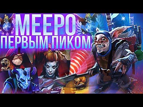 видео: meepo НА first pick