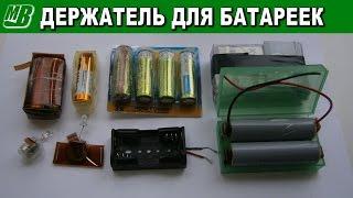 Как сделать отсек держатель для батареек или аккумуляторов своими руками