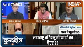 Kurukshetra | महाराष्ट्र में 'वसूली कांड' का चैप्टर 2? Gaurav Bhatia Vs Kishore Tiwari