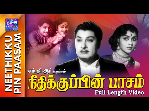 Neethikku Pin Paasam | Full Movie | நீதிக்குப்பின் பாசம் | MGR | Saroja Devi