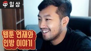 【침착맨】 웹툰 연재와 인터넷 방송 이야기