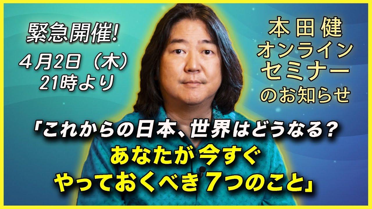 本田 健 セミナー